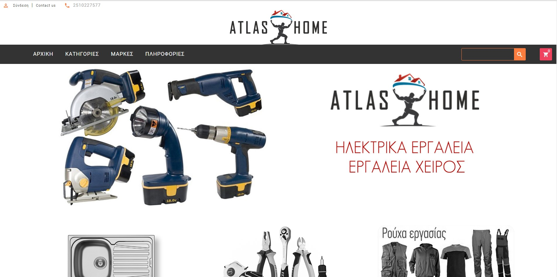 Atlas Home